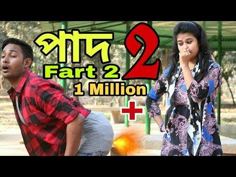 Fart fact 2 / পাদ 2 / Comedy video 2018 / Bangla funny video 2018 / tomato boyzz thumbnail