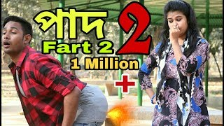 Fart fact 2 / পাদ 2 / Comedy video 2018 / Bangla funny video 2018 / tomato boyzz