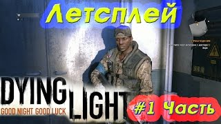 Летсплей: Dying Light. 1 Часть