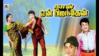 download lagu Naan Yen Piranthen நான் ஏன் பிறந்தேன் எம்ஜிஆர் ,கே.ஆர்.விஜயா நடித்த gratis