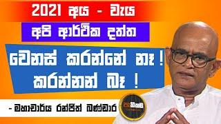 Asoka Dias interviews, Prof.Ranjith Bandara, MP Pathikada,17.11.2020