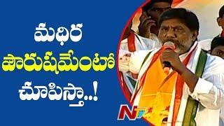 Bhatti Vikramarka Roaring Speech @ Madhira Public Meeting - NTV - netivaarthalu.com