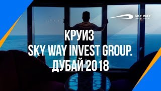 Круиз со Sky Way Invest Group в Дубае