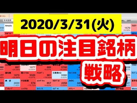 【JumpingPoint!!の10分株ニュース】2020年3月31日(火)
