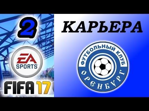 Прохождение FIFA 17 [карьера] #2
