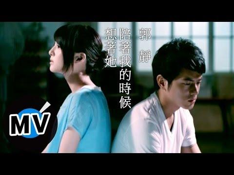 郭靜-陪著我的時候想著她