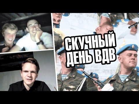 Скучный День ВДВ (Видеочат)
