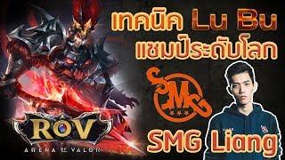 ROV || เล่นแบบทีมแชมป์เอเชีย | เทคนิคการเล่น  Lu Bu  ของ  SMG Liang   !!!!