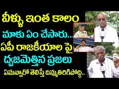 ఇక వాళ్ళు అవసరం లేదు | Public Talk About Ap Politics | Pawan Kalyan | Jagan | Chandrababu  Naidu