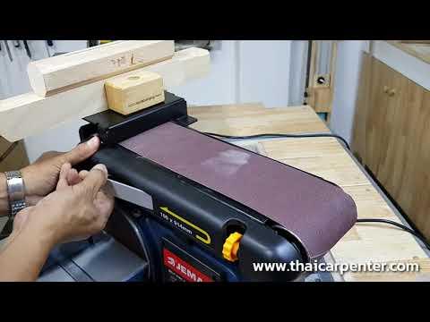 แนะนำเครื่องขัดกระดาษทรายสายพานและจานกลม BELT & DISC SANDER พร้อมการใช้งาน