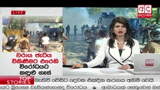 Ada Derana Prime Time News Bulletin 08.00 pm - 2017.02.01