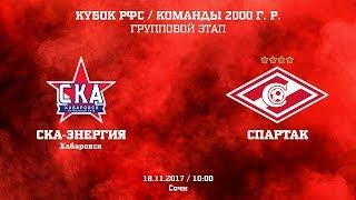 СКА-Хабаровск до 18 : Спартак М до 18