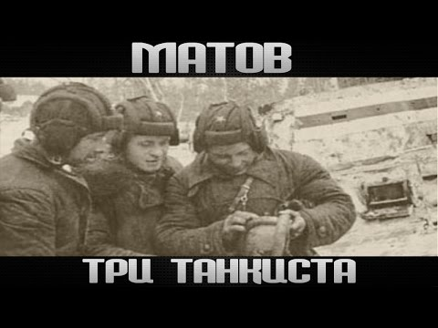 Матов Алексей - Три танкиста