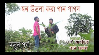 মন উতলা করা গান পাগল I Gan Pagol ( গান পাগল ) উজ্জ্বল Full Episode I Raz Enter10
