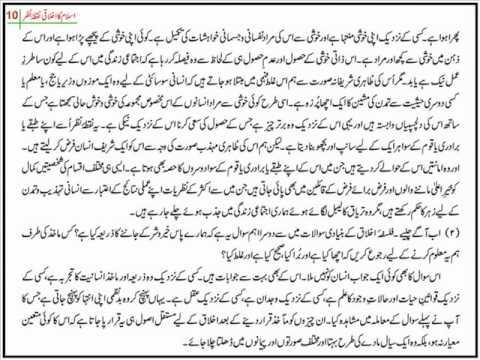 Islam ka Akhlaaqi Nukta Nazr (Maulana Maududi)