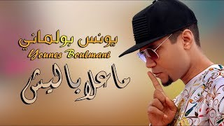 Younes Boulmani - Ma3labalich (Exclusive) | يونس بولماني - ماعلاباليش (حصريا) مع الكلمات