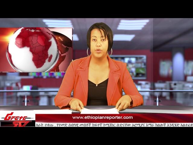 ETHIOPIAN REPORTER TV |  Amharic News 05/06/2017