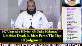 107 - Ustaz  Abu Heyder -  Life After Death In Islam Part-4 The Day Of Judgement