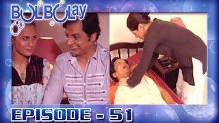 Bulbulay Episode 51 - ARY Digital Drama (Nabeel Ki Dusri Shadi :D Very Funny)