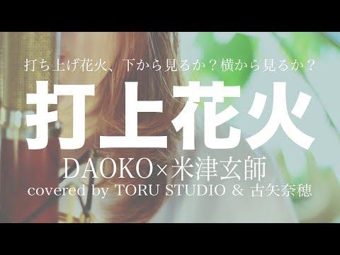 Uchiagehanabi(打上花火) -DAOKO X Kenshi Yonezu / Covered By TORU STUDIO