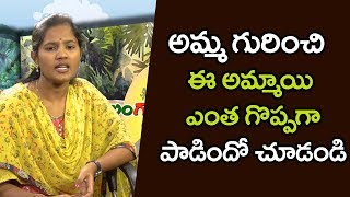 Amma Ne Kammanaina Prema Entha Madhuramao Song By Singer Shirisha | Folk Songs Latest