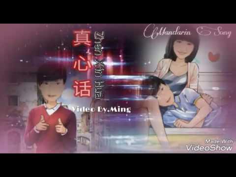 Zhen Xin Hua (真心话)- Mandarin Song