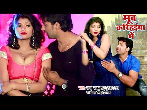 2019 का सबसे हिट भोजपुरी गाना - Moov Karihaiya Me - Raj Yadav, Antra Singh Priyanka - Bhojpuri Songs thumbnail