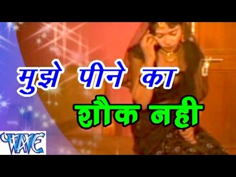मुझे पिने का शौख नहीं - Mujhe Pine Ka Shaukh Nahi - Bhojpuri Hot Songs video