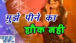 मुझे पिने का शौख नहीं - Mujhe Pine Ka Shaukh Nahi - Bhojpuri Hot Songs