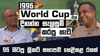 1996 World Cup  STRAIGHT DRIVE