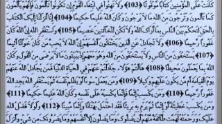04 Surah An Nisa' Abdulwadood Haneef Musshaf