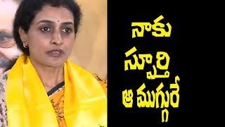 మామయ్య స్ఫూర్తిగా రాజకీయాల్లోకి: నందమూరి సుహాసిని
