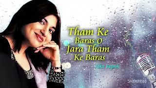 Tham ke Baras (HD) - Mere Mehboob - Alka Yagnik - Popular Love Song