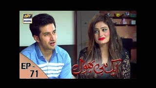 Ek hi bhool Episode 71 - 20th September 2017 - ARY Digital Drama