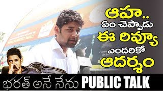 Bharath Anu Nenu Most Genuine Review | Bharath Anu Nenu Public Review | Bharath Anu Nenu Rating