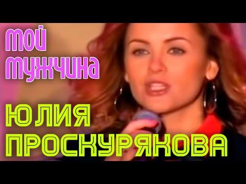 Юлия Проскурякова - Мой мужчина