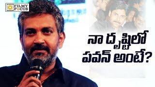 SS Rajamouli Sensational Comments on Pawan Kalyan Character