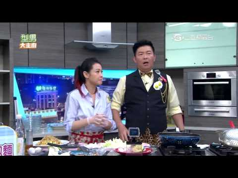 台綜-型男大主廚-20151007 奶茶石頭來料理 泡麵有夠強