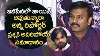 Nela Ticket Producer Clarify about Join in Janasena Party | Janasena Party Chief Pawan Kalyan