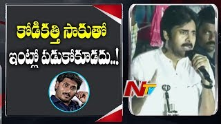 Pawan Kalyan Sensational Comments on YS Jagan | JanaSena PorataYatra | NTV