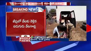 Police Arrested 5 Persons For Hunting Deers In Telangana | MAHAA NEWS