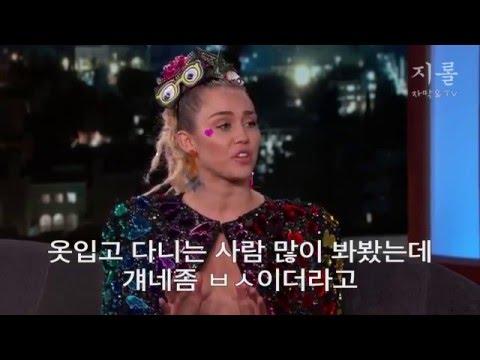 [한글자막] 지미키멜과 4차원 누드예찬가 마일리 사이러스