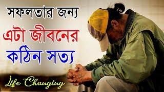 জীবনে বদলে দেবার কঠিন সত্য || Inspirational Quotes in Bangla || Powerful Motivational Video
