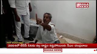 Revenue Officer Beats Farmer At Karimnagar Dist | Mahaa news