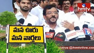 BJP, YSRC Want to Show AP As Corrupt, Says Somireddy | Mana Vuru Mana Varthalu | hmtv