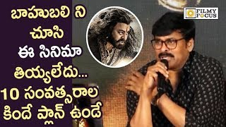 Chiranjeevi about Sye Raa Narasimha Reddy Movie Making Challenges @Teaser Launch