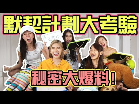 【HXA挑戰】默契计划大考驗!公開最討厭的YouTuber!