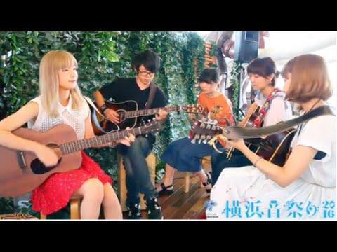等身大のラブソング / Aqua Timez (Cover) Bocco. @象の鼻テラス 横浜音祭� ヨコオト