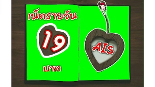 19 บาท ทั้งเน็ตทั้งโทร 1 วัน AIS  by ATC videos