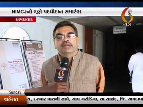 NIMCJ 6th Media Convergence Meet on Gujarat News